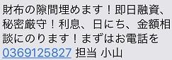ヤミ金小山0369125827